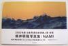 Nami_01